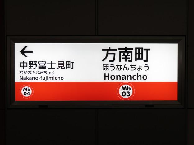 #Mb03 方南町駅 駅名標【1】