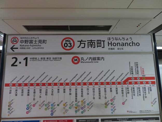 #Mb03 方南町駅 駅名標【3】