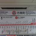 Photos: #Mb03 方南町駅 駅名標【3】