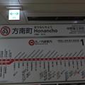 #Mb03 方南町駅 駅名標【4】