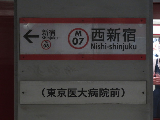 Photos: #M07 西新宿駅 駅名標【池袋方面 2】