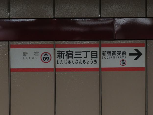 #M09 新宿三丁目駅 駅名標【池袋方面 1】