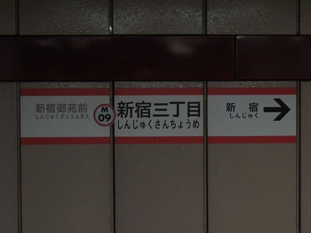 #M09 新宿三丁目駅 駅名標【荻窪方面 1】