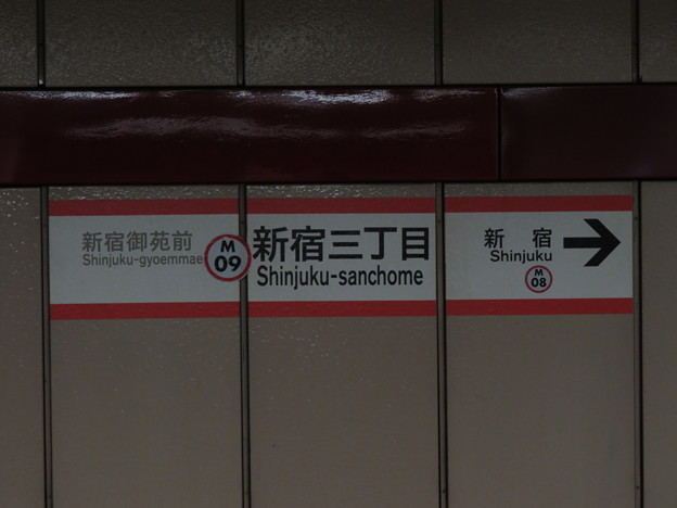 Photos: #M09 新宿三丁目駅 駅名標【荻窪方面 2】