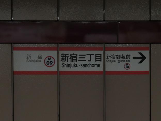 #M09 新宿三丁目駅 駅名標【池袋方面 2】
