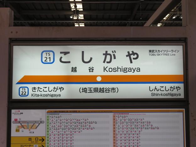 #TS21 越谷駅 駅名標【下り 1】