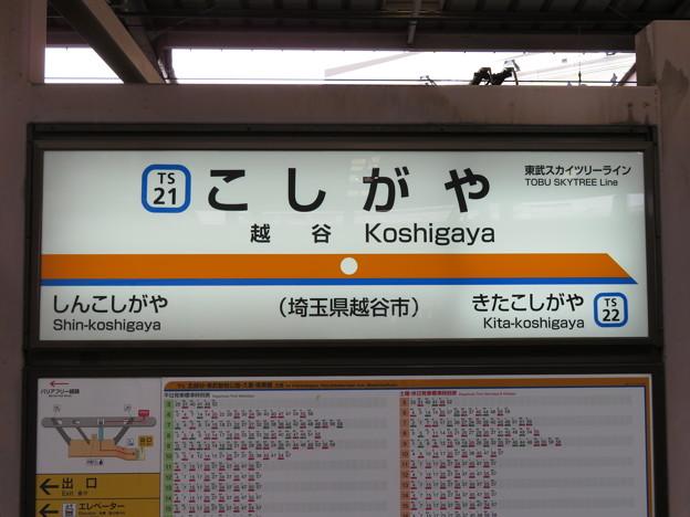 #TS21 越谷駅 駅名標【下り 2】