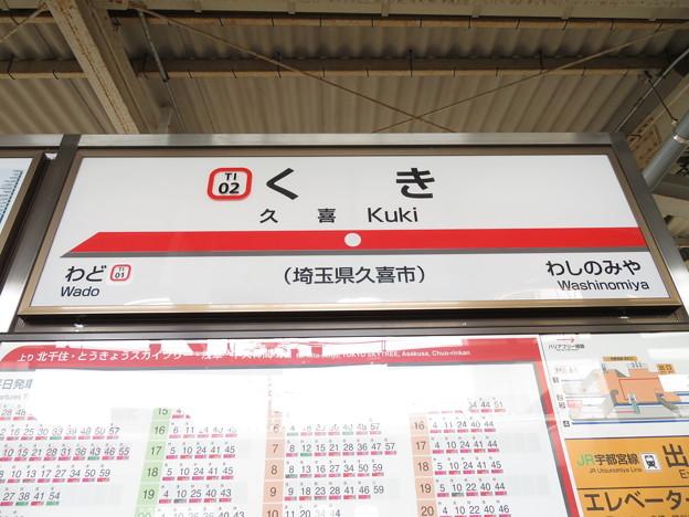 #TI02 久喜駅 駅名標【上り 1】
