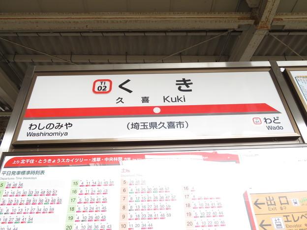 #TI02 久喜駅 駅名標【上り 2】