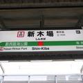 #JE05 新木場駅 駅名標【下り】