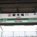 #JE05 新木場駅 駅名標【上り】