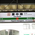 #JC52 東中神駅 駅名標【上り 1】