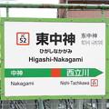 #JC52 東中神駅 駅名標【上り 2】