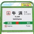 #JC56 牛浜駅 駅名標【上り 2】