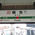 #JC57 福生駅 駅名標【上り 2】