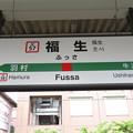 #JC57 福生駅 駅名標【下り 2】
