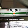 #JC57 福生駅 駅名標【上り 1】