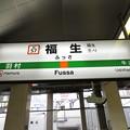 #JC57 福生駅 駅名標【下り 1】