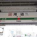 #JC60 河辺駅 駅名標【上り】