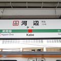 #JC60 河辺駅 駅名標【下り】