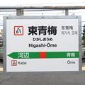 #JC61 東青梅駅 駅名標【上り 2】