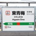#JC61 東青梅駅 駅名標【下り 2】