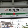#JC61 東青梅駅 駅名標【上り 1】