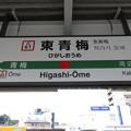 #JC61 東青梅駅 駅名標【下り 1】