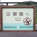#JC69 御嶽駅 駅名標【上り 2】