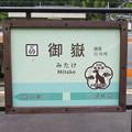 #JC69 御嶽駅 駅名標【下り 2】