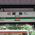 #JC69 御嶽駅 駅名標【下り 1】