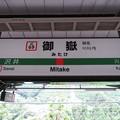 #JC69 御嶽駅 駅名標【上り 1】