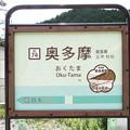 #JC74 奥多摩駅 駅名標【3】