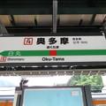 #JC74 奥多摩駅 駅名標【1】