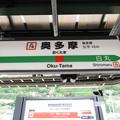 #JC74 奥多摩駅 駅名標【2】