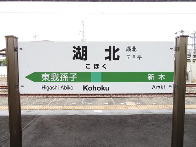 湖北駅 駅名標【上り】