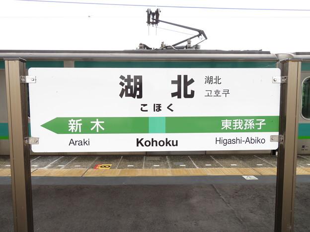 湖北駅 駅名標【下り】