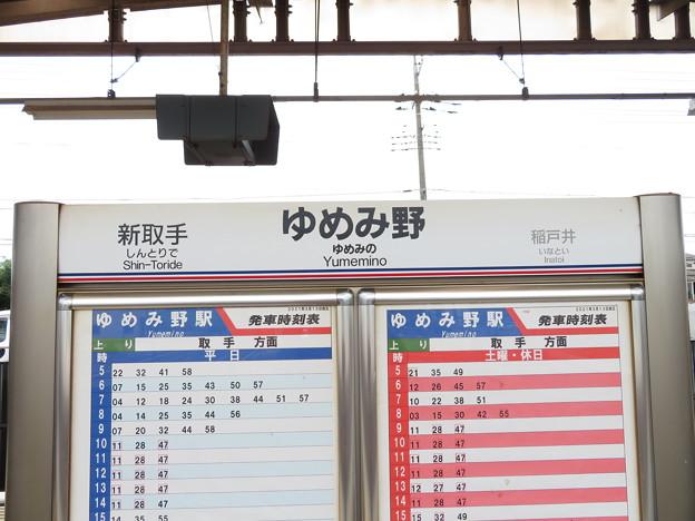 ゆめみ野駅 駅名標【上り 2】