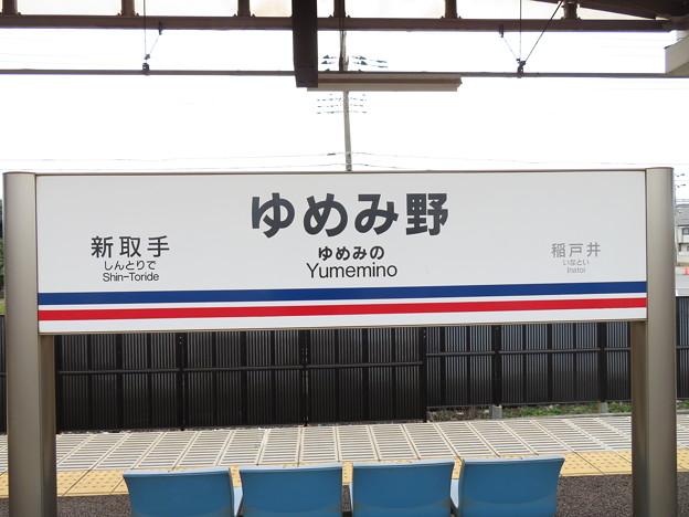 ゆめみ野駅 駅名標【上り 1】