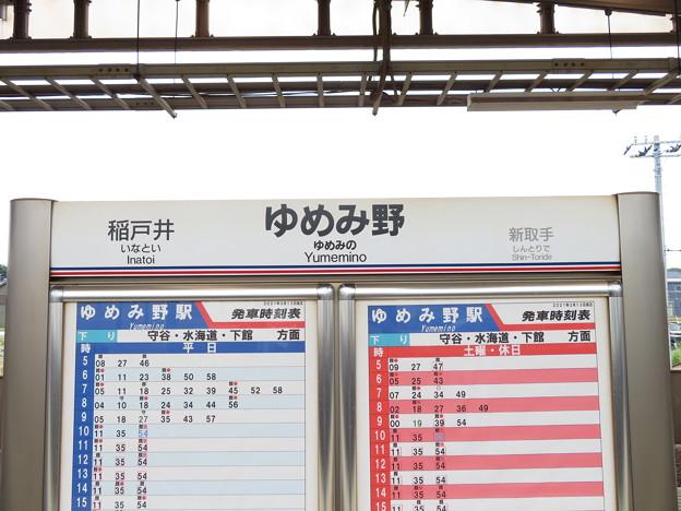 ゆめみ野駅 駅名標【下り 2】