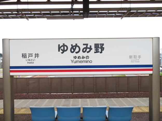 ゆめみ野駅 駅名標【下り 1】