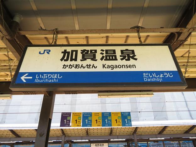 加賀温泉駅 駅名標【下り 1】