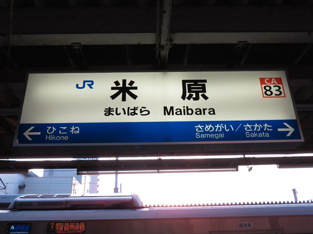 米原駅 駅名標【1】