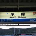 米原駅 駅名標【2】