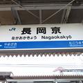 長岡京駅 駅名標【下り 1】