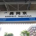 長岡京駅 駅名標【下り 2】