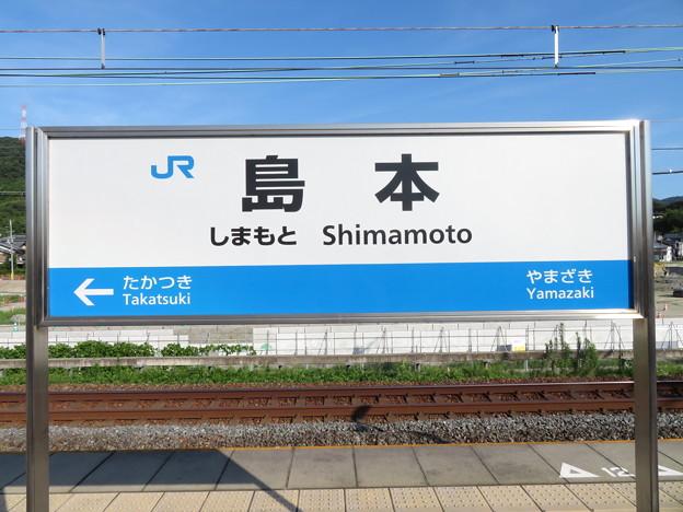 島本駅 駅名標【下り 2】