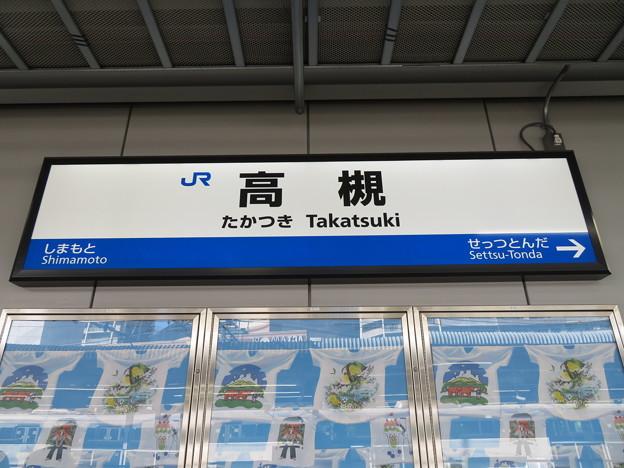 高槻駅 駅名標【下り】