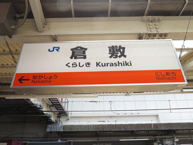 倉敷駅 駅名標【山陽線 上り 1】
