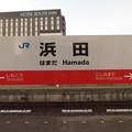 浜田駅 駅名標【3】